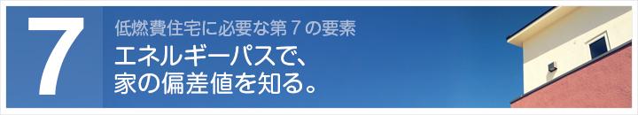7dai_title07